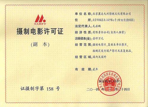 摄制电影许可证示意图