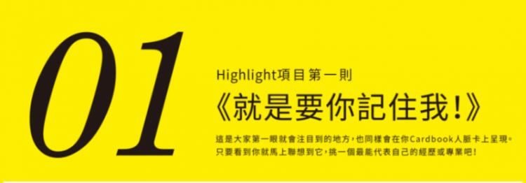 (Landing-Logo) Himelight ! 陪你進入職場,減緩求職不適症! | 智由博集